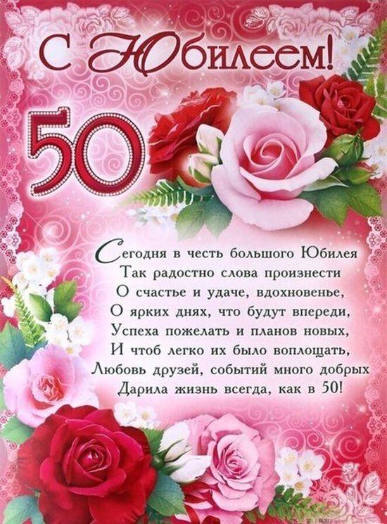 Поздравление подруге семьи с 50 летием