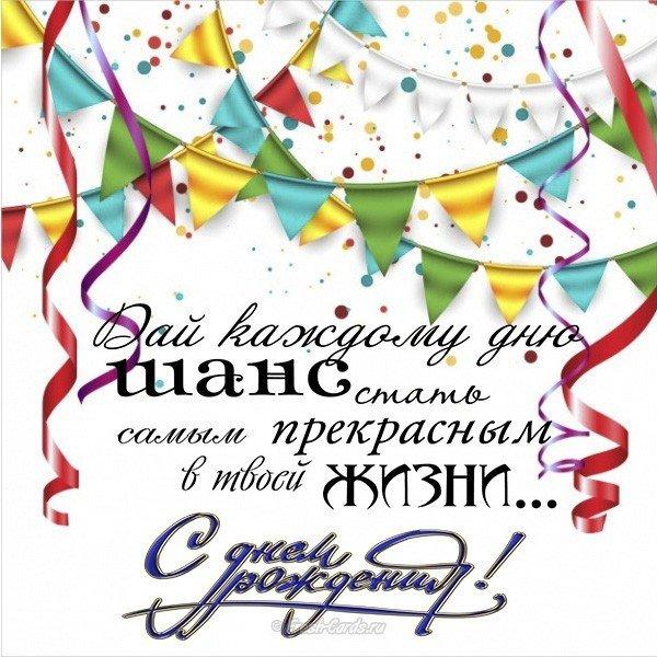 Поздравления с днем рождения тинейджера