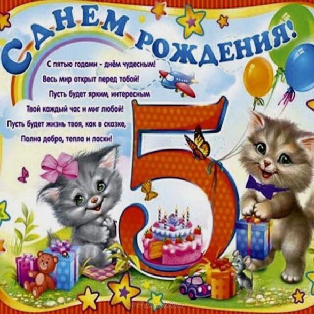 Поздравления с днем рождения ребенку 5 лет девочке короткие