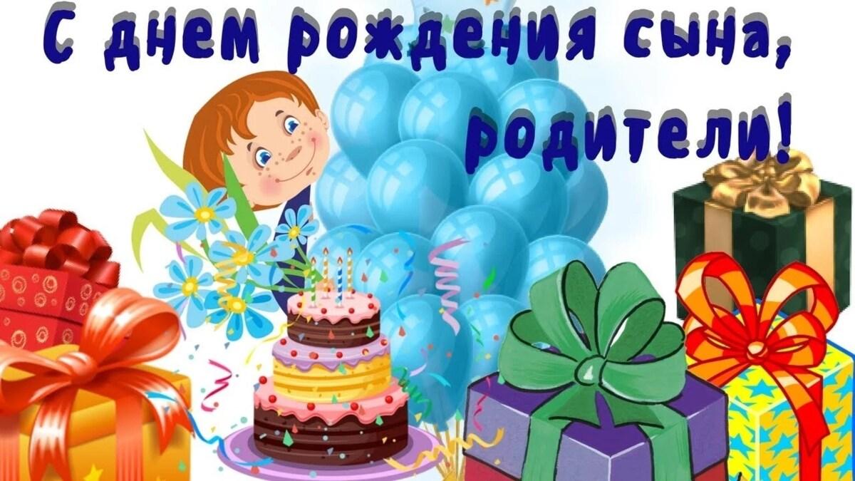 Поздравления с днем рождения маме мальчика